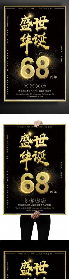 黑金炫酷盛世华诞喜迎国庆68周年海报