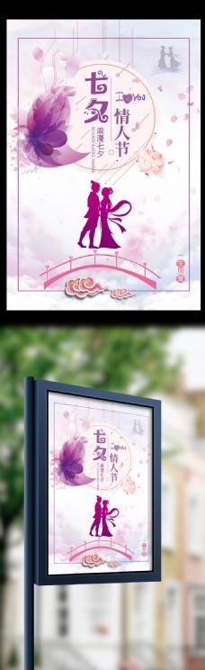 七夕情人节浪漫促销海报设计