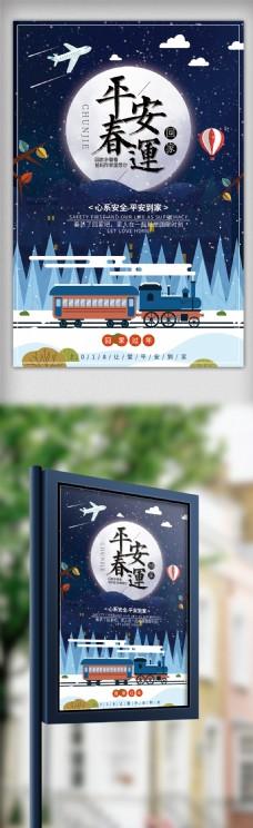 2018平安春运回家铁路海报