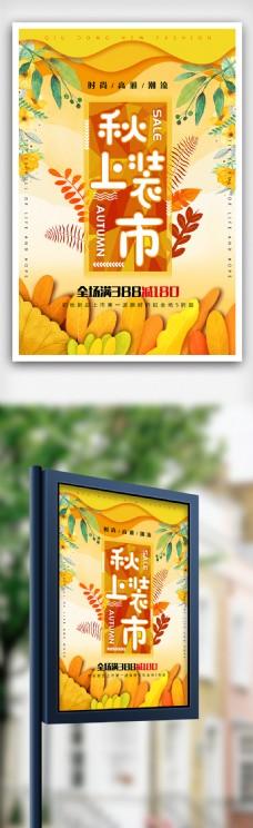 黄色漂亮创意秋装上市海报