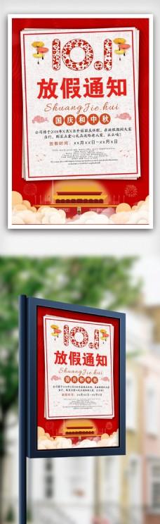 创意放假通知国庆海报