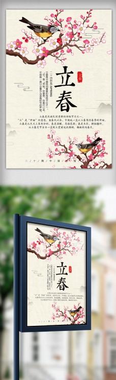 二十四节气淡雅风格立春节日海报