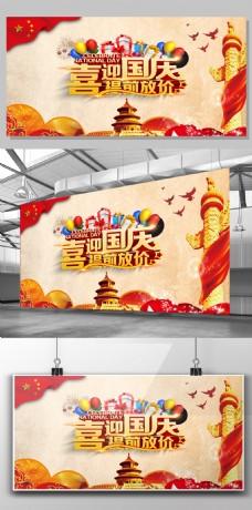 2017红色喜迎国庆展板设计PSD素材