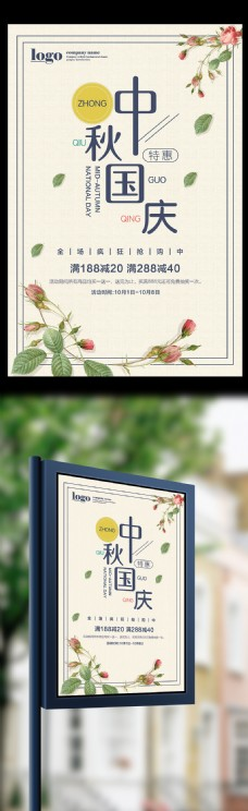 清新扁平风中秋国庆节促销海报