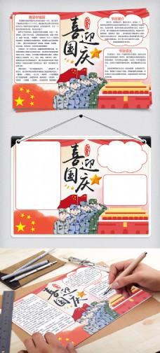 新中国风喜迎国庆小报