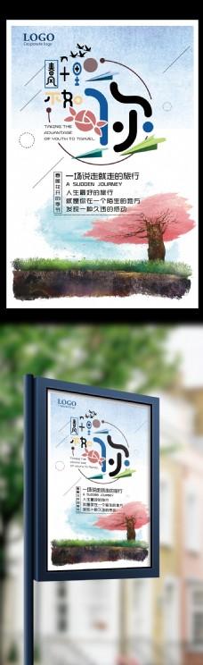 春风十里旅游宣传海报