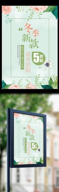 花朵创意简约秋季促销冬季新款海报设计