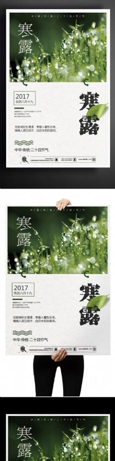2017二十四节气寒露户外海报