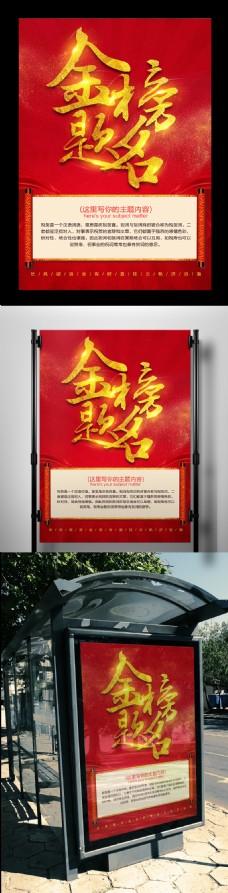 红色大气金榜题名海报素材模板