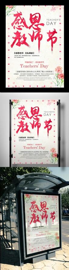 红色感恩教师节海报