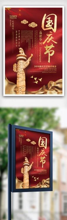 2018年红色高端大气国庆节海报