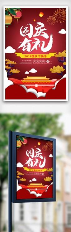 国庆有礼节日促销海报