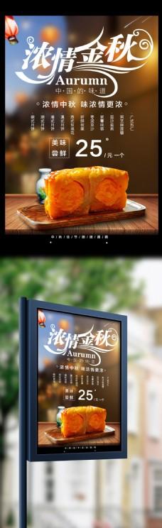 月饼中秋中国风美食创意简约商业海报设计