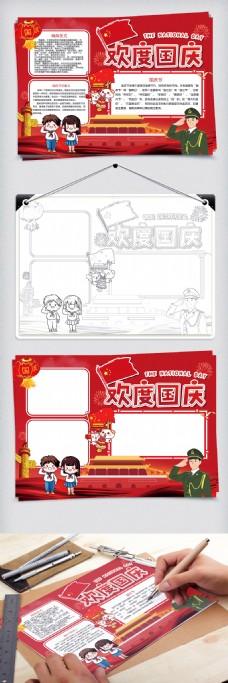 红色喜庆国庆节小报
