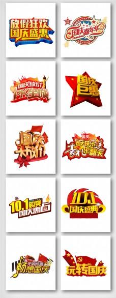 十一欢度国庆艺术字体设计素材