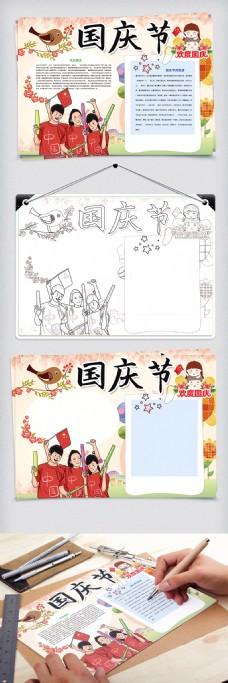 卡通喜庆国庆节快乐小报
