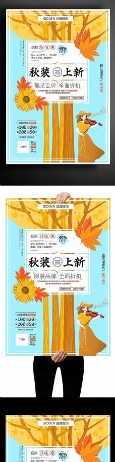 蓝色唯美秋装上新秋季新品新秋天促销海报