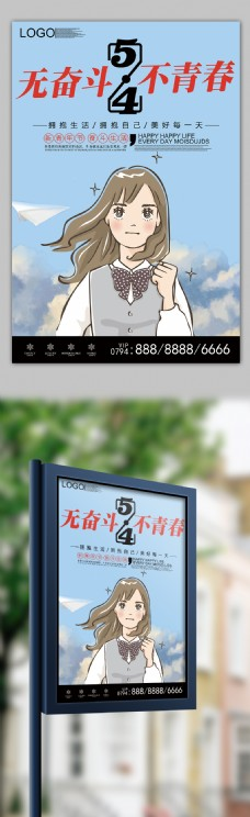 2018清新蓝色手绘风格青年节海报