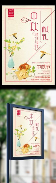 中秋献礼感恩回馈中秋节团圆宣传促销海报