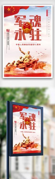 中国八一建军节铁血铸军魂海报