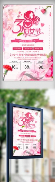 粉色浪漫大气稳重典雅活动促销销售宣传海报
