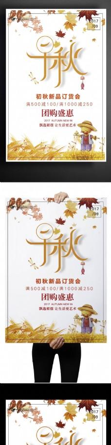 秋季早秋新品上市秋季会秋季上新订货海报