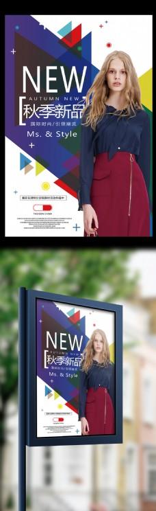 时尚潮流秋季新品促销海报模板