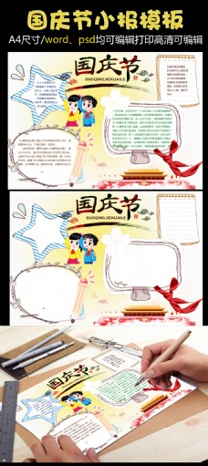 国庆快乐中国梦小报