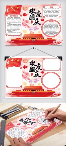 红色欢度国庆节日小报
