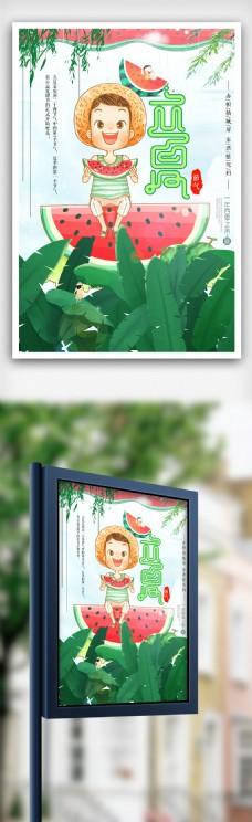 小清新插画风格二十四节气之立夏