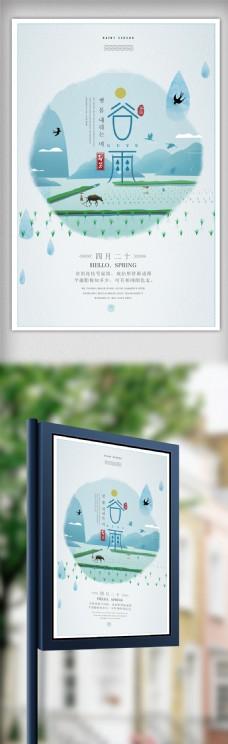 中国风二十四节气之谷雨海报设计