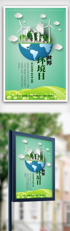 绿色剪纸风世界环境日海报