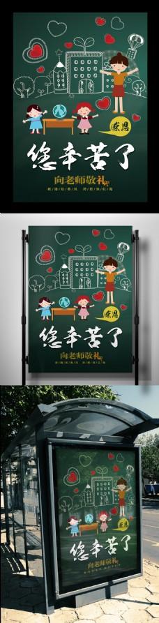 创意卡通铅笔画老师您辛苦了海报
