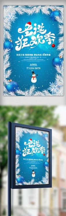 大气简洁圣诞快乐促销海报