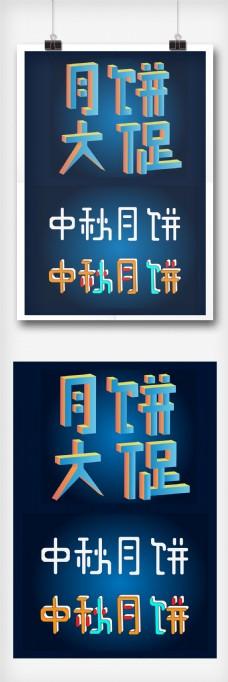 月饼大促中秋月饼字体设计字体排版设计元素