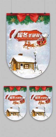 个性收回风格暖冬圣诞礼圣诞吊旗