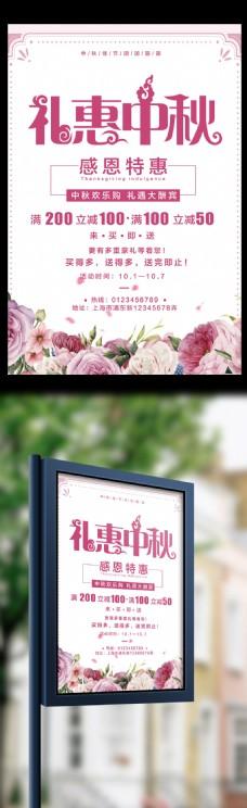 中国风红色花卉中秋节创意简约商业海报设计