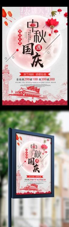 中国风素雅荷花中秋国庆双节同庆促销海报