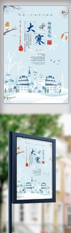 二十四节气大寒海报设计模版