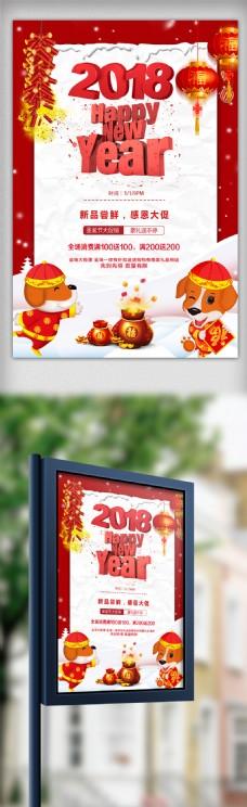 金狗贺岁2018新年快乐海报设计