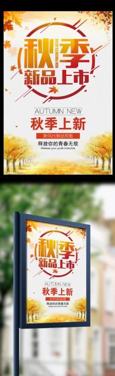 秋季新品上市促销活动宣传海报模板