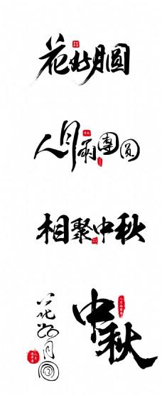 中秋节毛笔字体设计矢量图