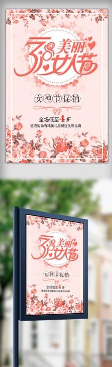 粉色唯美3.8妇女节女人节海报