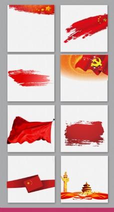 创意五星红旗免抠元素设计