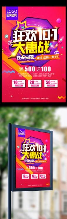 101狂欢大促宣传单海报高清时尚元素设计