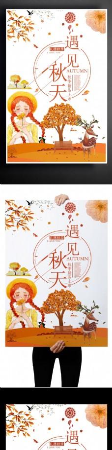 秋季新品上市促销海报设计