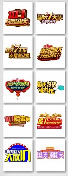 10.1国庆节艺术字体设计素材