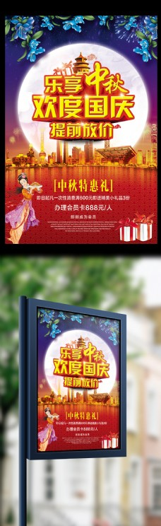 乐享中秋欢度国庆促销海报