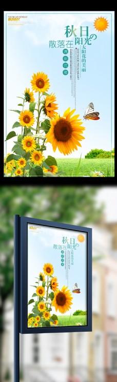 清新太阳花阳光海报设计