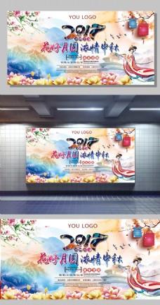 2017年中国风水彩中秋晚会背景中秋展板